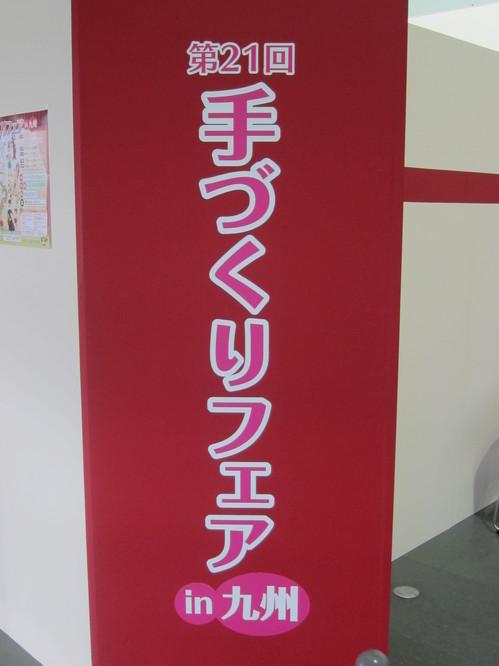 手作りフェアー①.JPG