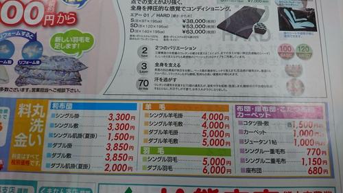 布団クリーニング価格.JPG