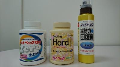 ハード.JPG